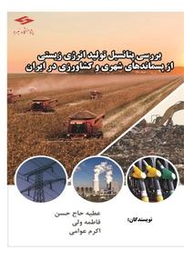 بررسی پتانسیل تولید انرژی زیستی از پسماندهای شهری و کشاورزی در ایران