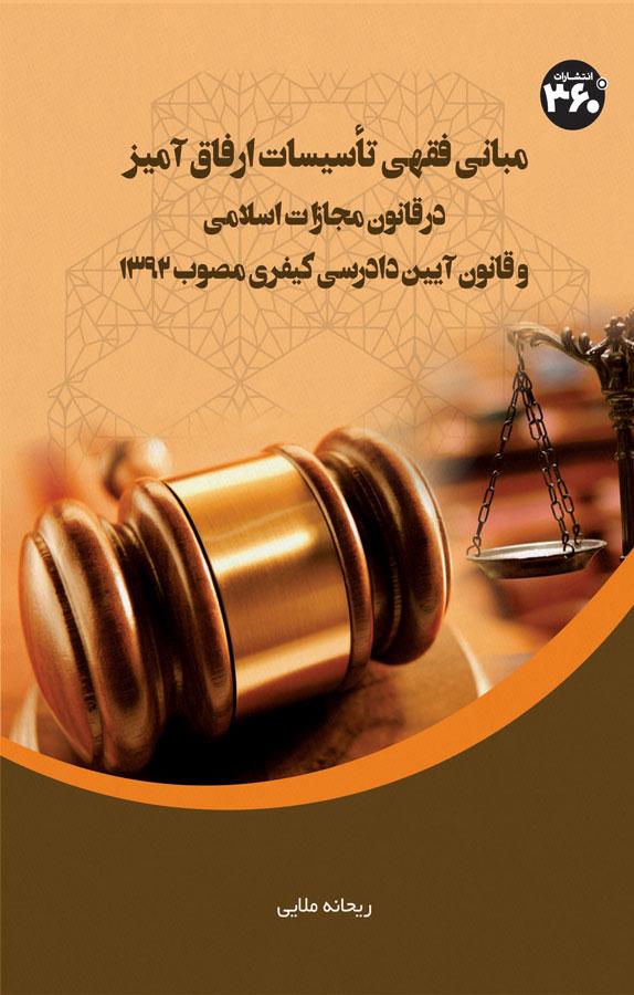 مبانی فقهی تأسیسات ارفاقآمیز در قانون مجازات اسلامی و قانون آیین دادرسی کیفری مصوب ۱۳۹۲