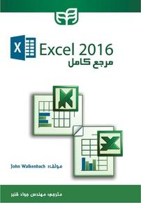 مرجع کامل Excel ۲۰۱۶
