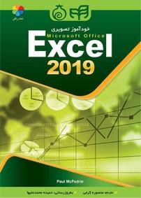 خودآموز تصویری Microsoft Office Excel ۲۰۱۹