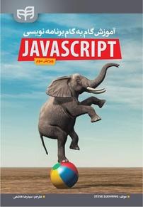 آموزش گامبهگام برنامهنویسی JAVASCRIPT