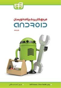 مرجع کاربردی برنامهنویسان Android