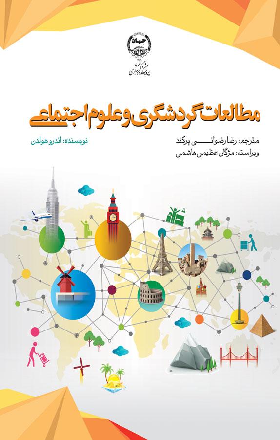 مطالعات گردشگری و علوم اجتماعی