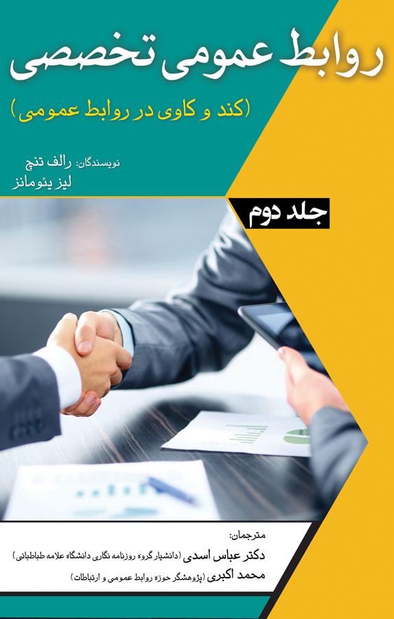 روابط عمومی تخصصی - جلد دوم