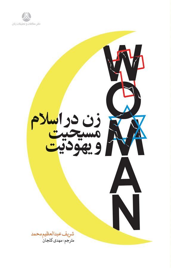 زن در اسلام، مسیحیت و یهودیت