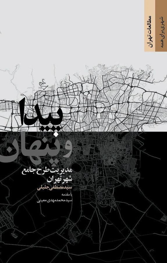 پیدا و پنهان مدیریت طرح جامع شهر تهران