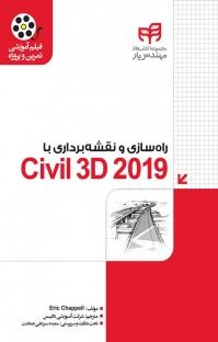 راهسازی و نقشهبرداری با Civil ۳ D ۲۰۱۹