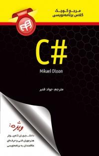 مرجع کوچک کلاس برنامهنویسی C#