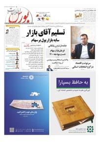 مجله هفتهنامه اطلاعات بورس شماره ۳۹۵