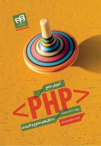آموزش جامع PHP با مثالهای متنوع و کاربردی