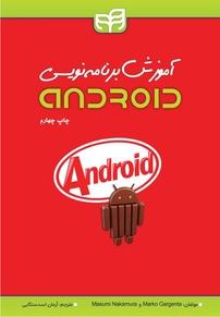 آموزش برنامهنویسی Android