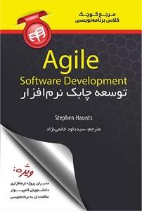 توسعه چابک نرمافزار Agile Software Development