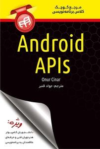 مرجع کوچک کلاس برنامهنویسی Android APls