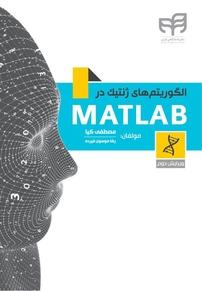 الگوریتمهای ژنتیک در MATLAB