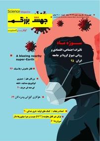مجله ماهنامه علمی جهش بزرگ شماره ۲۶