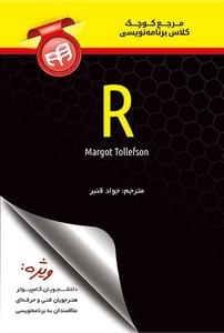 مرجع کوچک کلاس برنامهنویسی R