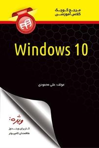 مرجع کوچک کلاس آموزشی Windows ۱۰