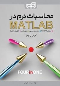 محاسبات نرم در MATLAB