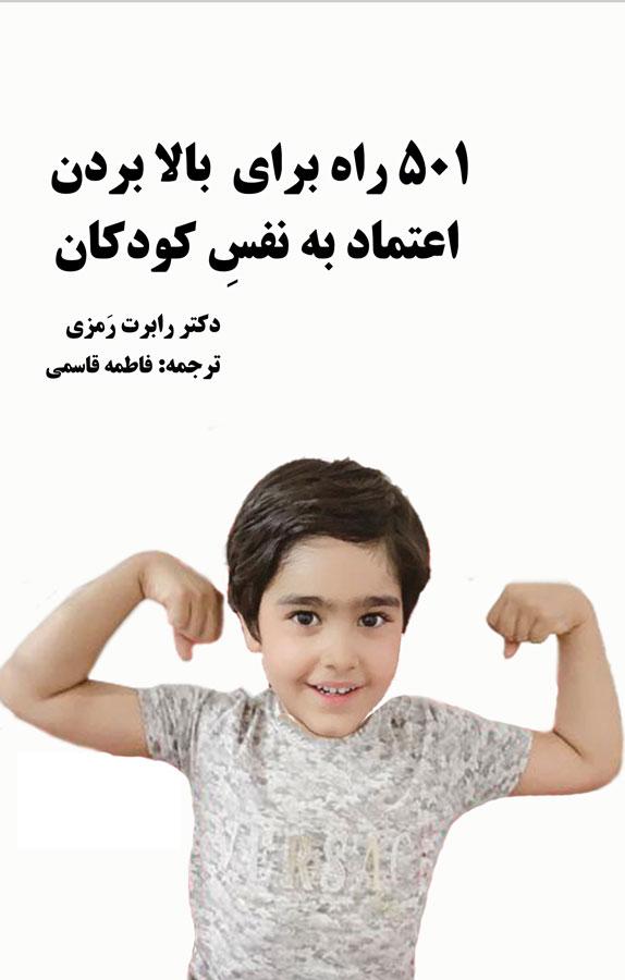 ۵۰۱  راه برای بالا بردن اعتماد به نفسِ کودکان