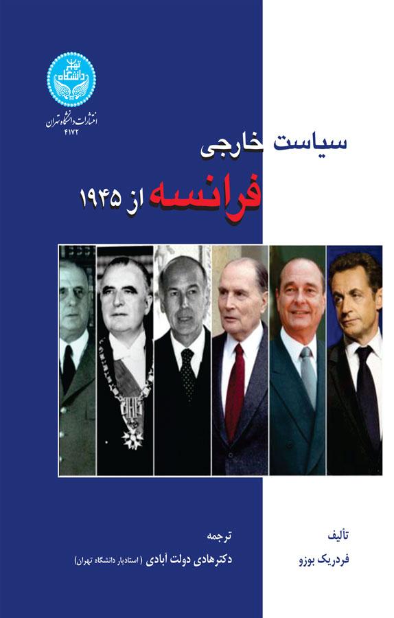 سیاست خارجی فرانسه از ۱۹۴۵