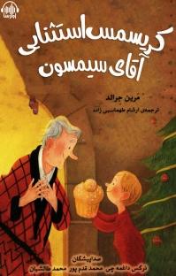 کتاب صوتی کریسمس استثنایی آقای سیمسون