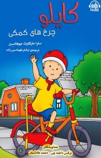 کتاب صوتی کایلو، چرخ های کمکی