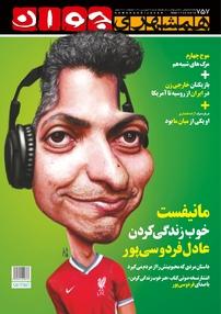 مجله هفتهنامه همشهری جوان شماره ۷۵۷