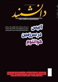 مجله دوهفتهنامه دانشمند شماره ۶۹۱