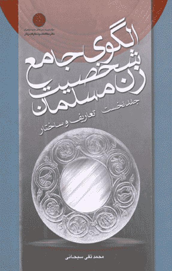 الگوی جامع شخصیت زن مسلمان