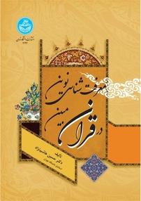 معرفتشناسی نوین در قرآن مبین