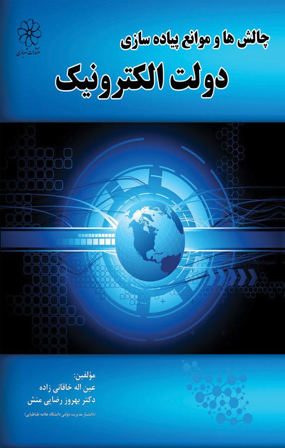 چالشها و موانع پیادهسازی دولت الکترونیک