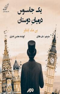 کتاب صوتی یک جاسوس در میان دوستان