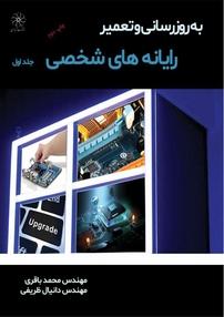 بهروزرسانی و تعمیر رایانههای شخصی