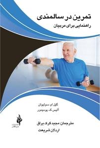 تمرین در سالمندی