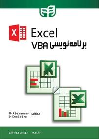 برنامهنویسی VBA در Excel