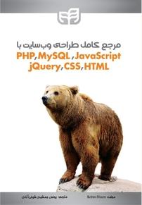 مرجع کامل طراحی وبسایت با PHP، MySQL، JavaScript، jQuery، CSS & HTML