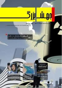 مجله ماهنامه علمی جهش بزرگ شماره ۲۲
