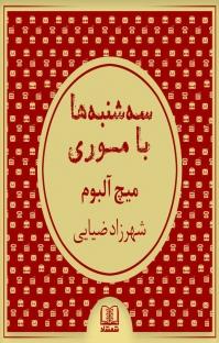 کتاب صوتی سهشنبهها با موری