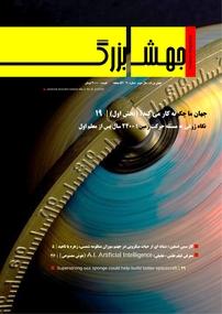 مجله ماهنامه علمی جهش بزرگ شماره ۲۰