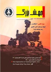 مجله ماهنامه علمی جهش بزرگ شماره ۱۸