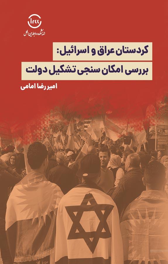 کردستان عراق و اسرائیل
