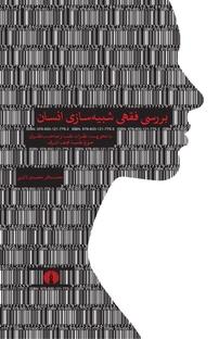 بررسی فقهی شبیهسازی انسان