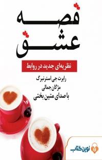 کتاب صوتی قصه عشق