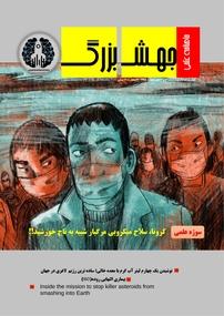 مجله ماهنامه علمی جهش بزرگ شماره ۱۳  و ۱۴
