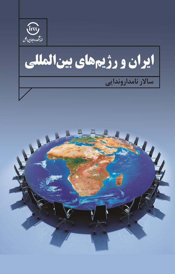 ایران و رژیمهای بینالمللی