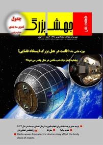 مجله ماهنامه علمی جهش بزرگ شماره ۹