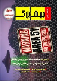 مجله ماهنامه علمی جهش بزرگ شماره ۸