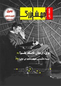 مجله ماهنامه علمی جهش بزرگ شماره ۷