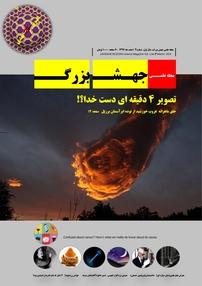 مجله ماهنامه علمی جهش بزرگ شماره ۳