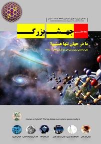 مجله ماهنامه علمی جهش بزرگ شماره ۲